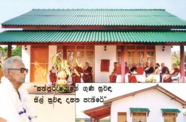 A view of the Sanghavasa. S.A. Somaratne at extreme left