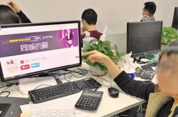 The police in southern Guangdong say tens of thousands of people have been affected by the scam