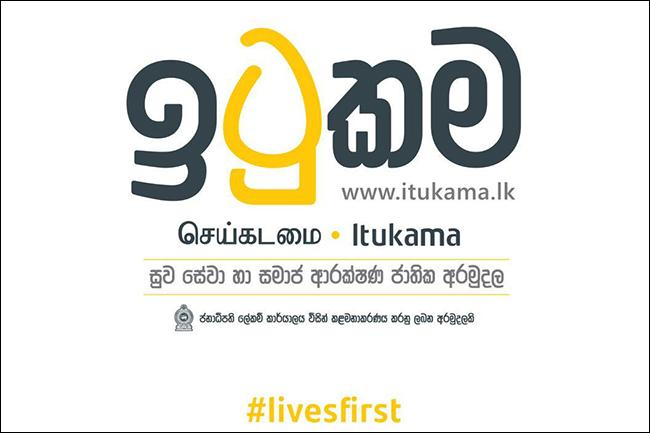 Itukama Fund records Rs. 1,511 million
